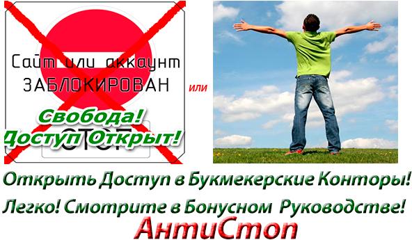АнтиСтоп