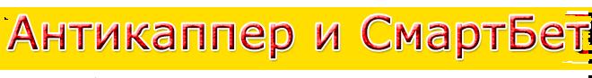Антикапер-Название