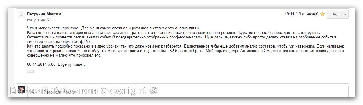 Отзыв 2 на Антикаппер